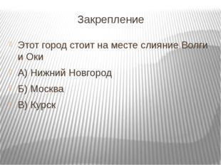 Один из древнейших городовРуси, упоминается в старейшей русской летописи«По