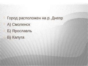 Село Константиново – родина известного поэта? А) Пушкин А.С. Б) Есенин С.А. В