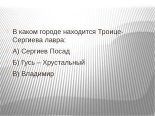 Кому принадлежит эпиграф к этом уроку? А) Фет А.А. Б) Тютчев Ф.И. В) Бунин И.А.