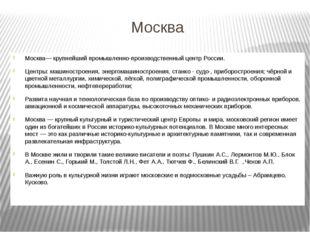 Москва Москва— крупнейший промышленно-производственный центр России. Центры: