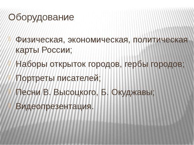 Оборудование Физическая, экономическая, политическая карты России; Наборы отк...