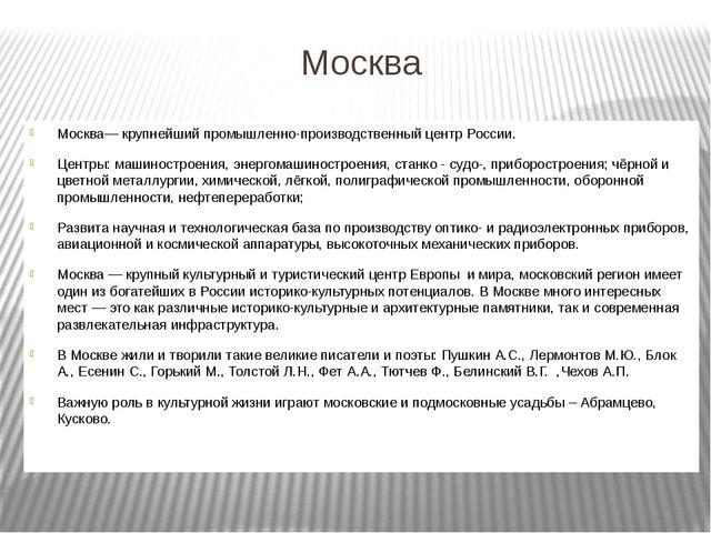 Москва Москва— крупнейший промышленно-производственный центр России. Центры:...