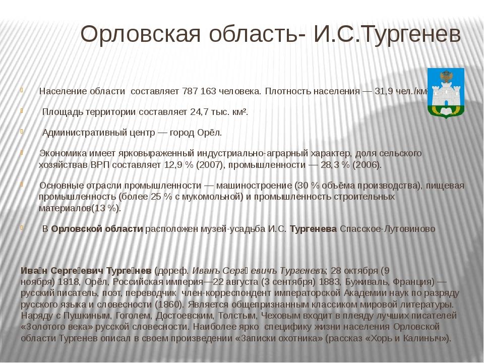 Орловская область- И.С.Тургенев Население области составляет 787 163 человек...