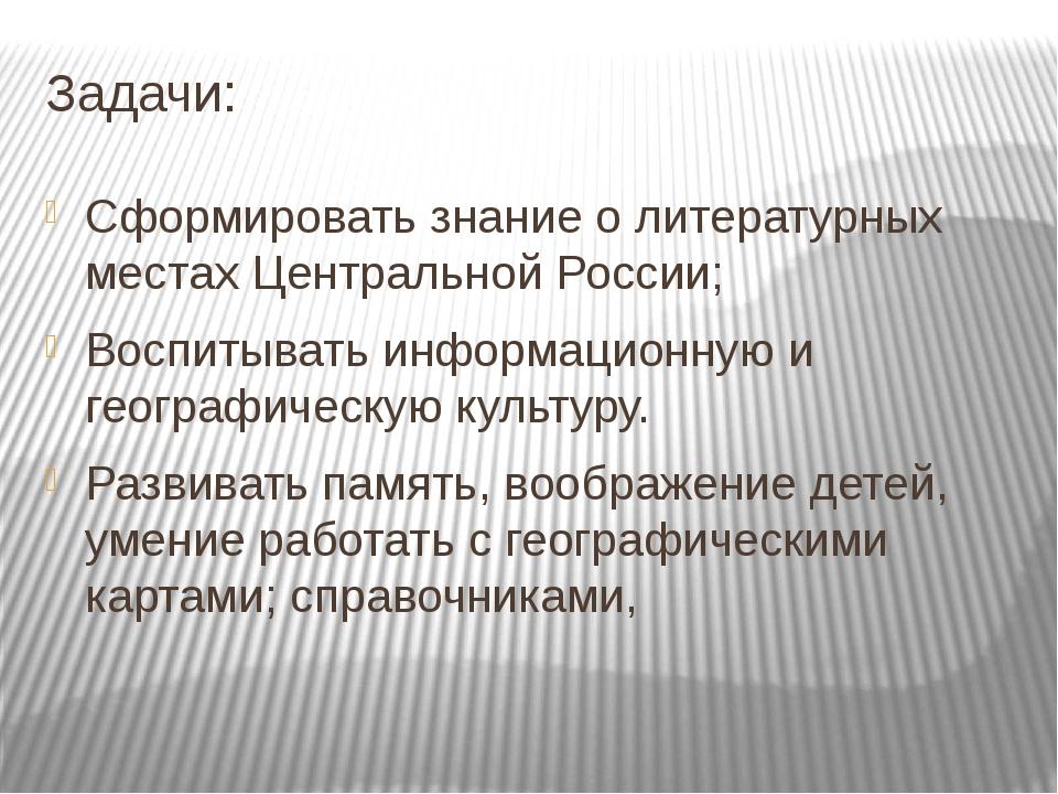 Задачи: Сформировать знание о литературных местах Центральной России; Воспиты...