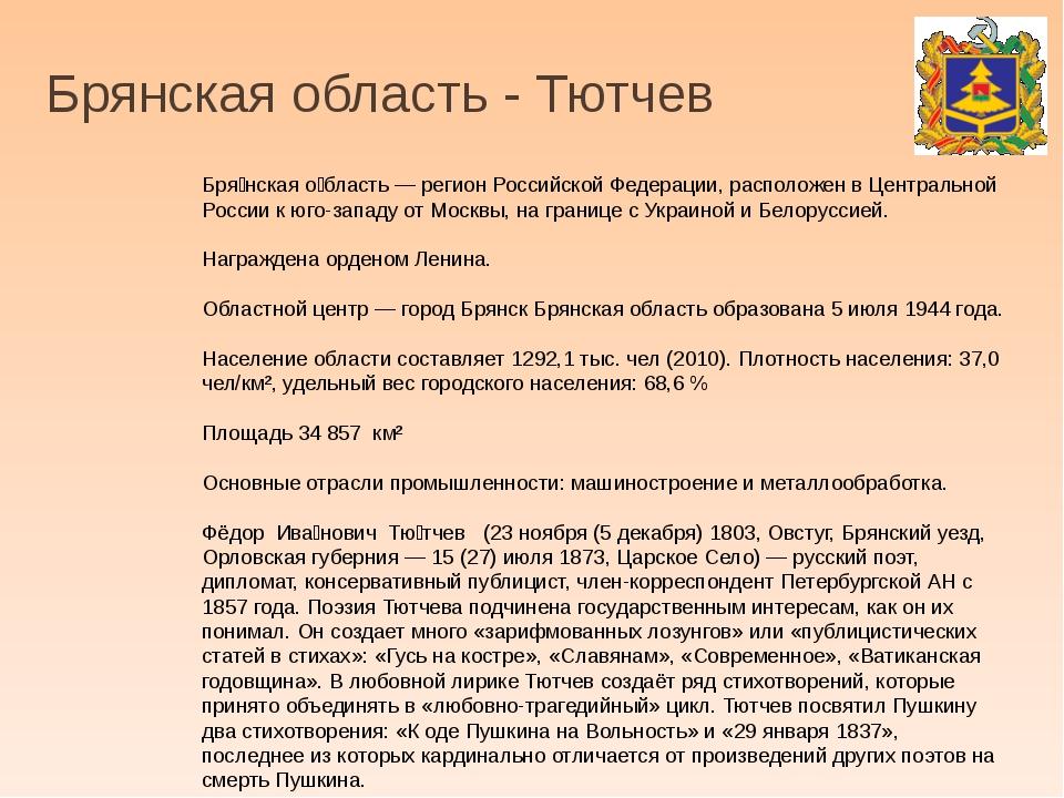 Воронежская область Воронежская область расположена в центральной полосе евро...