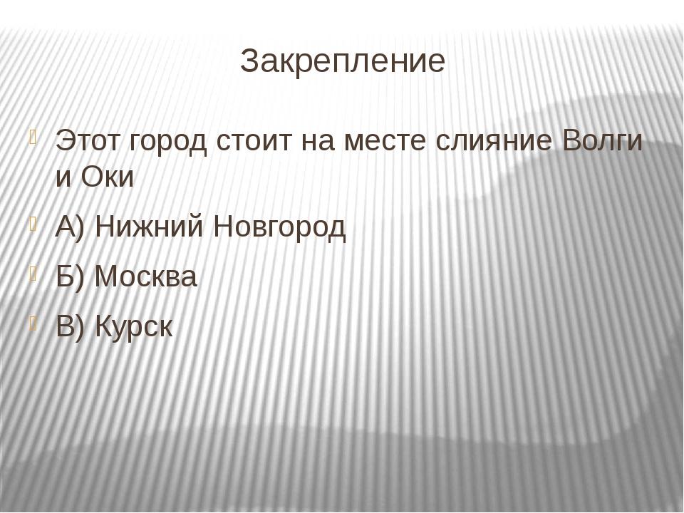 Один из древнейших городовРуси, упоминается в старейшей русской летописи«По...