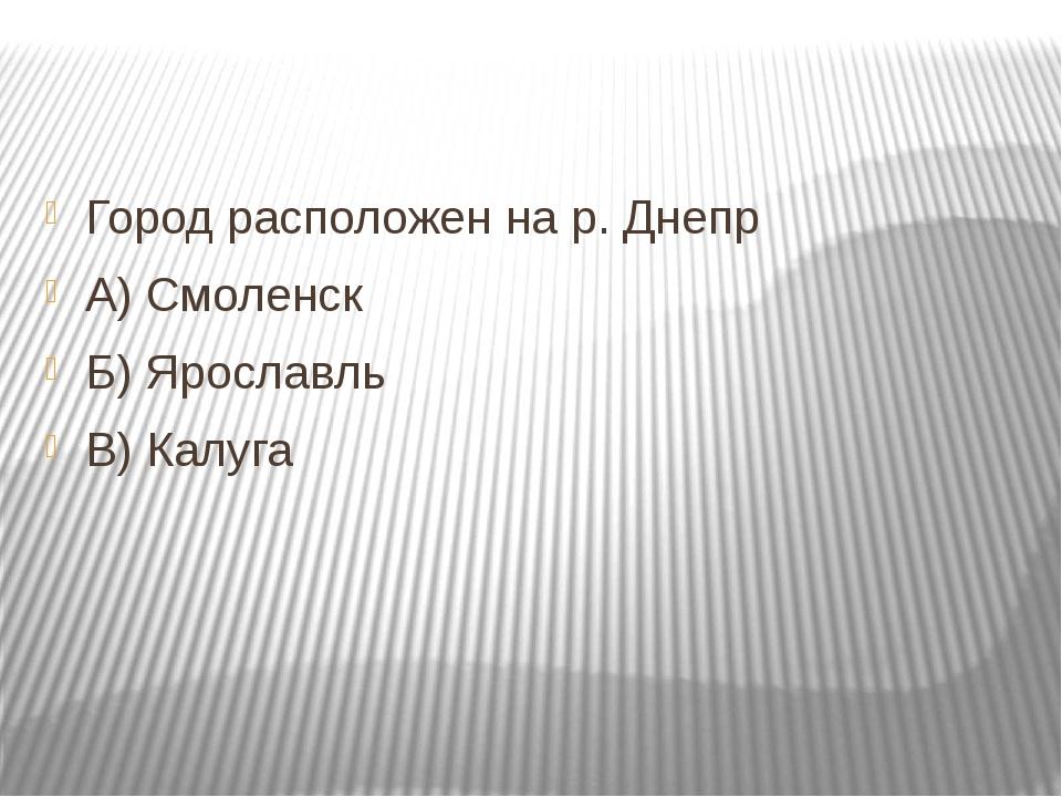 Село Константиново – родина известного поэта? А) Пушкин А.С. Б) Есенин С.А. В...