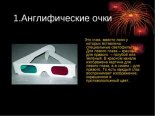 1.Англифические очки Это очки, вместо линз у которых вставлены специальные св