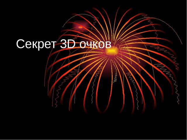 Секрет 3D очков