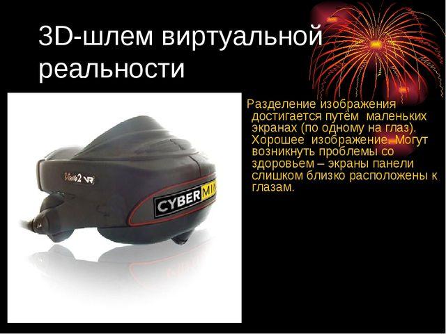 3D-шлем виртуальной реальности Разделение изображения достигается путём мален...