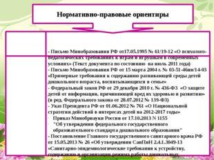 - Письмо Минобразования РФ от17.05.1995 № 61/19-12 «О психолого-педагогическ