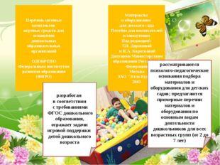 Перечень целевых комплектов игровых средств для оснащения дошкольных образов