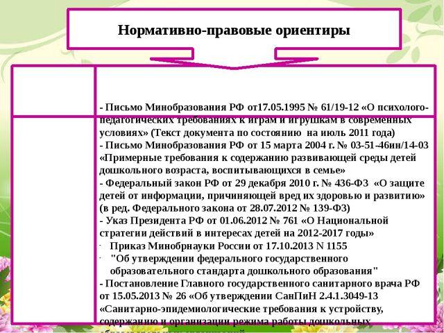 - Письмо Минобразования РФ от17.05.1995 № 61/19-12 «О психолого-педагогическ...
