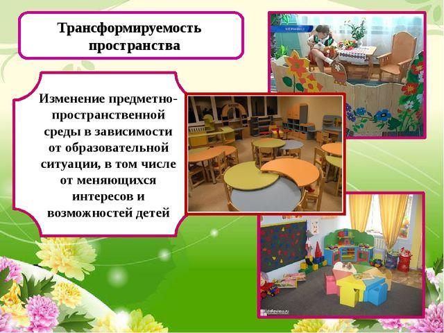 Изменение предметно-пространственной среды в зависимости от образовательной...