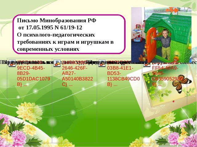 Письмо Минобразования РФ от 17.05.1995 N 61/19-12 О психолого-педагогических...