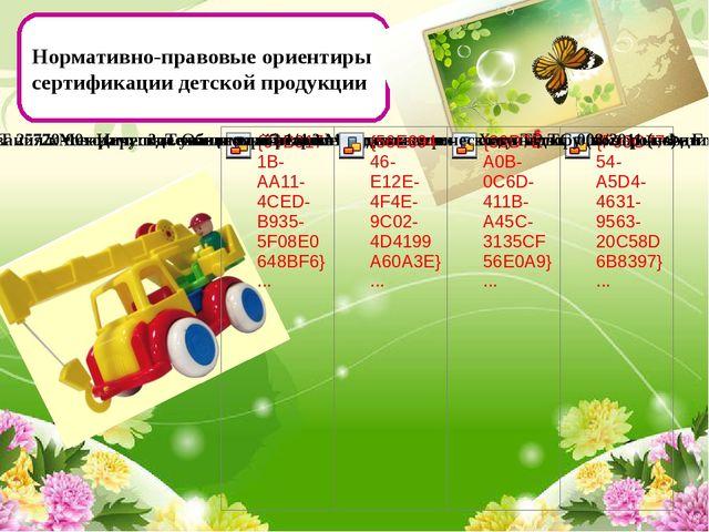 Нормативно-правовые ориентиры сертификации детской продукции