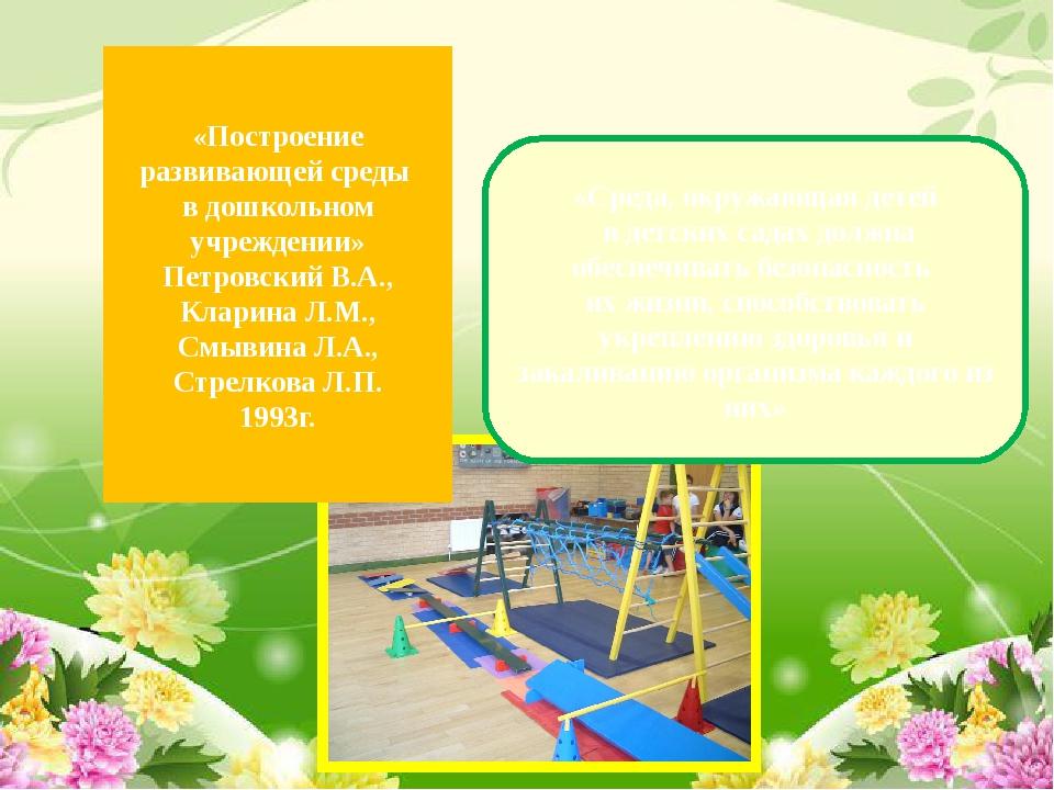 «Среда, окружающая детей в детских садах должна обеспечивать безопасность их...