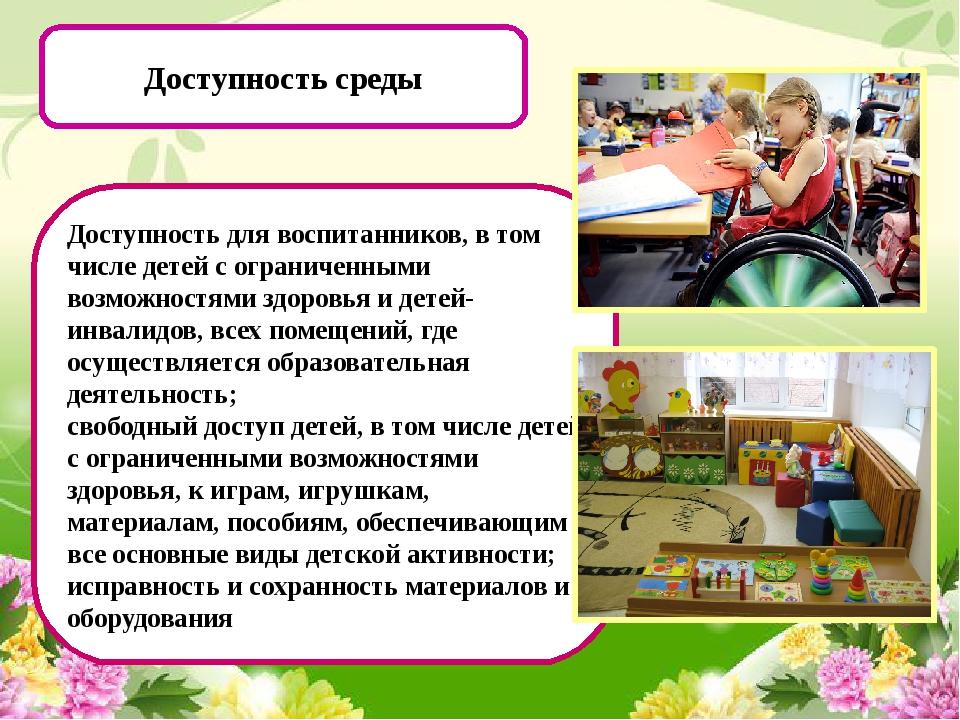 Доступность среды Доступность для воспитанников, в том числе детей с огранич...