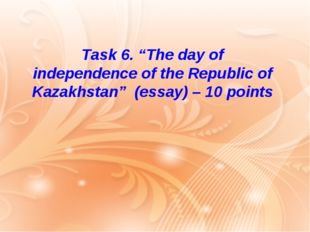 "Task 6. ""The day of independence of the Republic of Kazakhstan"" (essay) – 10"