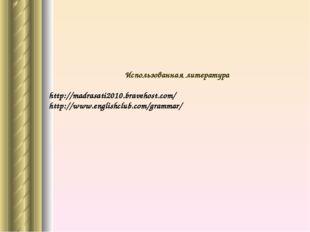 Использованная литература http://madrasati2010.bravehost.com/ http://www.engl