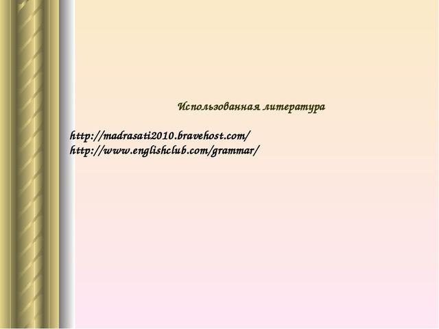Использованная литература http://madrasati2010.bravehost.com/ http://www.engl...