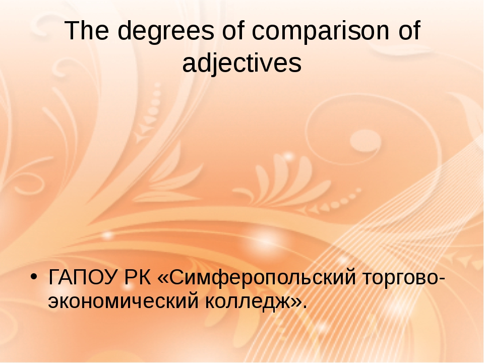 The degrees of comparison of adjectives ГАПОУ РК «Симферопольский торгово-эко...