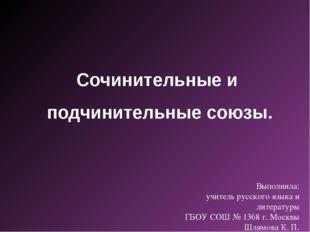 Сочинительные и подчинительные союзы. Выполнила: учитель русского языка и лит