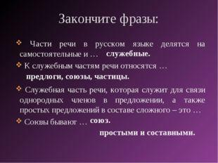 Закончите фразы: Части речи в русском языке делятся на самостоятельные и … К
