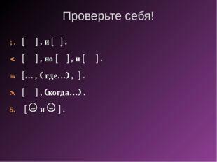   , и   .   , но   , и   . … ,  где… ,  .   , когда… .  =