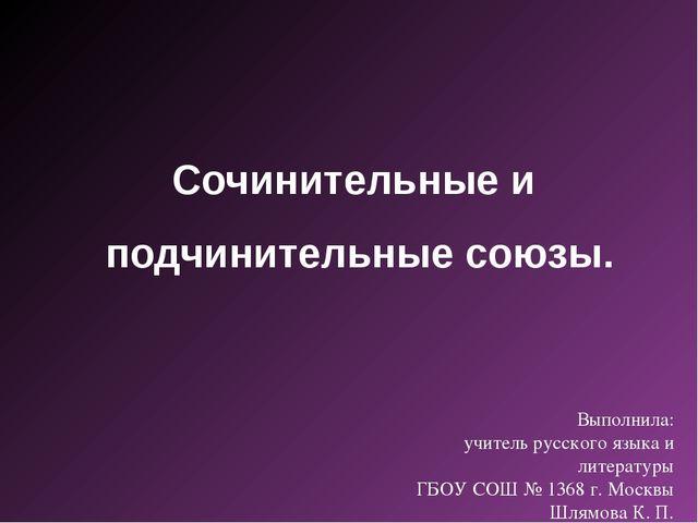Сочинительные и подчинительные союзы. Выполнила: учитель русского языка и лит...