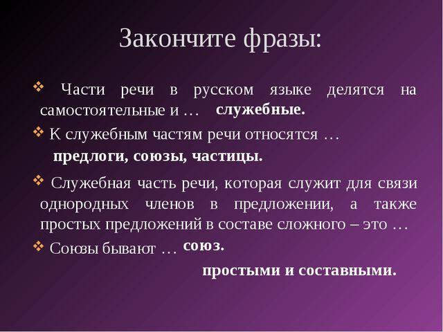 Закончите фразы: Части речи в русском языке делятся на самостоятельные и … К...