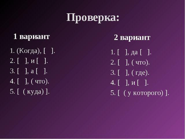 Проверка: 1. (Когда), [ ]. 2. [ ], и [ ]. 3. [ ], а [ ]. 4. [ ], ( что). 5. [...