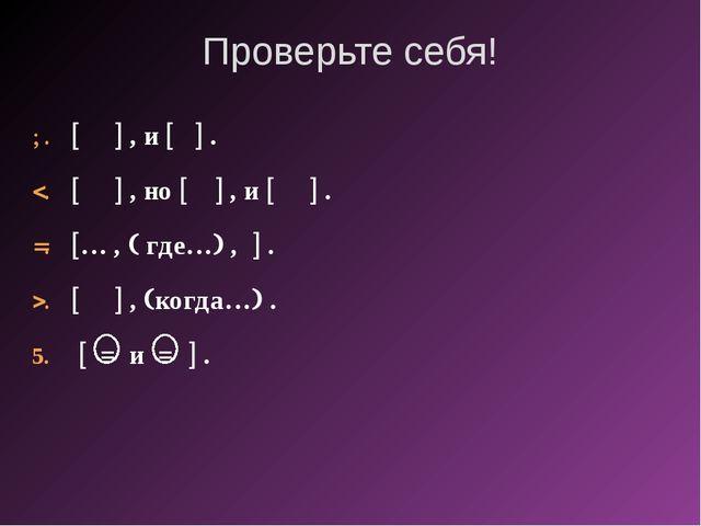   , и   .   , но   , и   . … ,  где… ,  .   , когда… .  =...