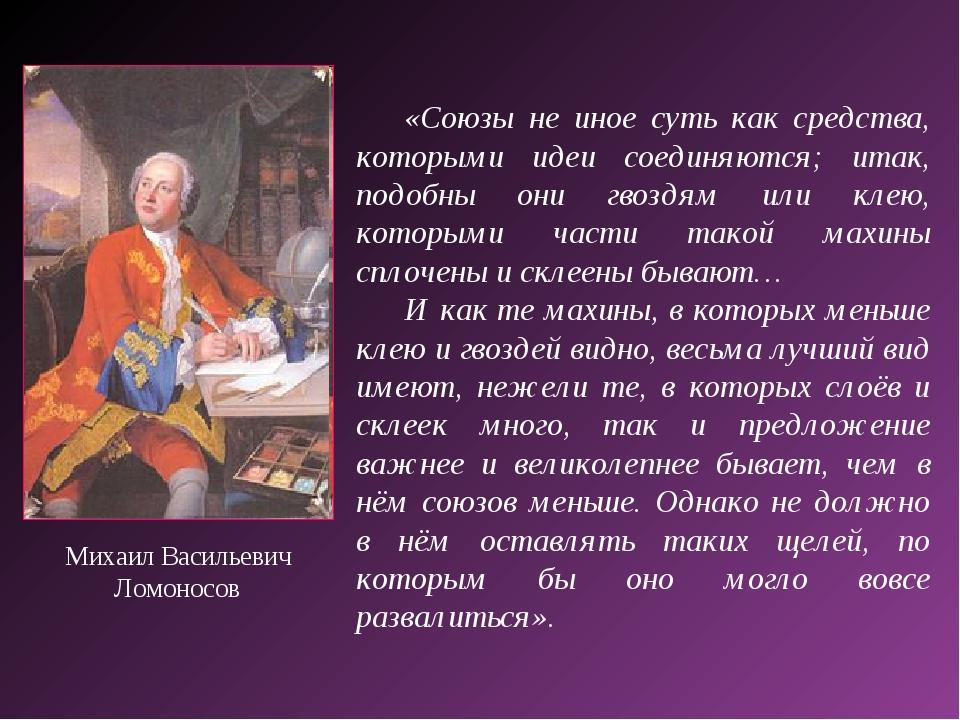 «Союзы не иное суть как средства, которыми идеи соединяются; итак, подобны о...