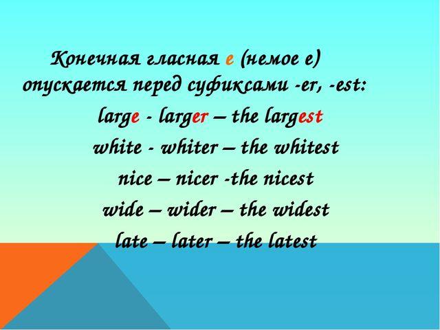Конечная гласная е (немое е) опускается перед суфиксами -еr, -est: large -...