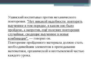 """Ушинский воспитывал против механического повторения. """"Нет никакой надобности"""