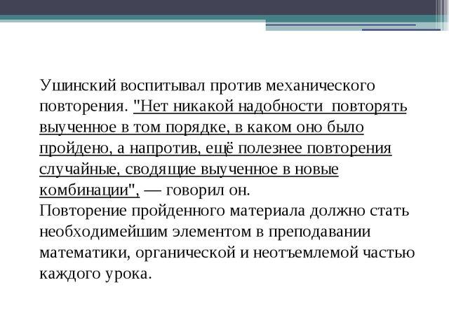 """Ушинский воспитывал против механического повторения. """"Нет никакой надобности..."""