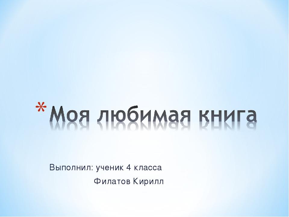 Выполнил: ученик 4 класса Филатов Кирилл