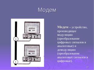 * Модем Модем – устройство, производящее модуляцию (преобразование цифровых с