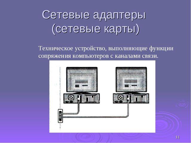* Сетевые адаптеры (сетевые карты) Техническое устройство, выполняющие функци...