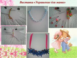 Выставка работ «Талисманы детского сада» Шерстобитова Юля с мамой Назаровой Н