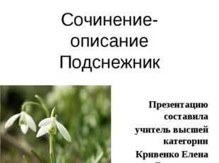 3 класс русский язык Сочинение-описание Подснежник Презентацию составила учит