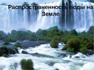 Распространенность воды на Земле