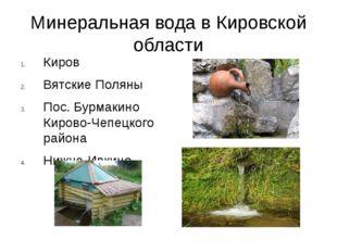 Минеральная вода в Кировской области Киров Вятские Поляны Пос. Бурмакино К