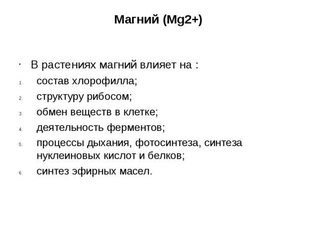 Магний (Mg2+) В растениях магний влияет на : состав хлорофилла; структуру...