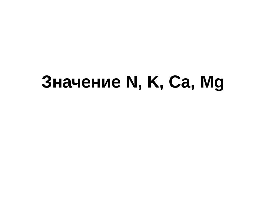 Значение N, K, Ca, Mg