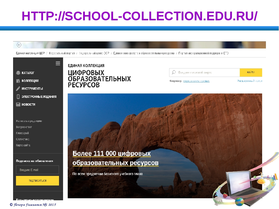 HTTP://SCHOOL-COLLECTION.EDU.RU/ © Печора Гимназия №1 2015
