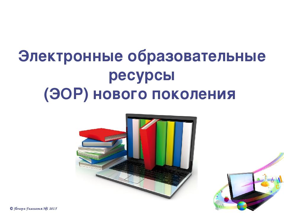 разных картинки информационные образовательные ресурсы время краски