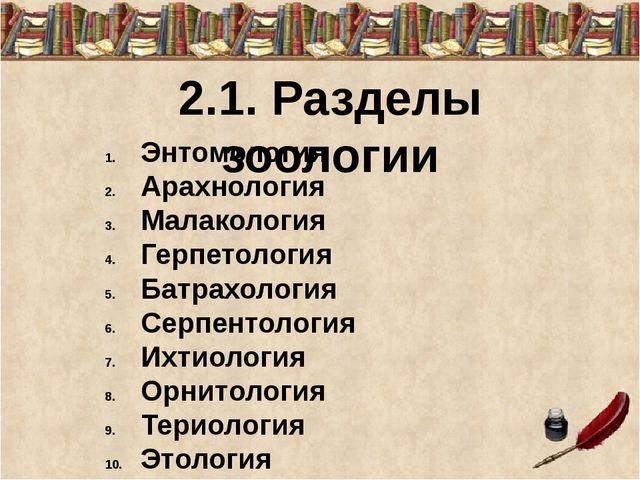 Энтомология Арахнология Малакология Герпетология Батрахология Серпентология И...