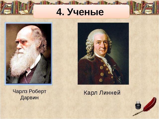 Чарлз Роберт Дарвин 4. Ученые Карл Линней